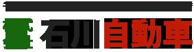千葉県八街市にある板金塗装の専門店 株式会社石川自動車
