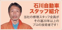石川自動車スタッフ紹介