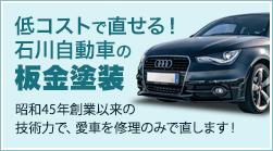 低コストで直せる!石川自動車の板金塗装